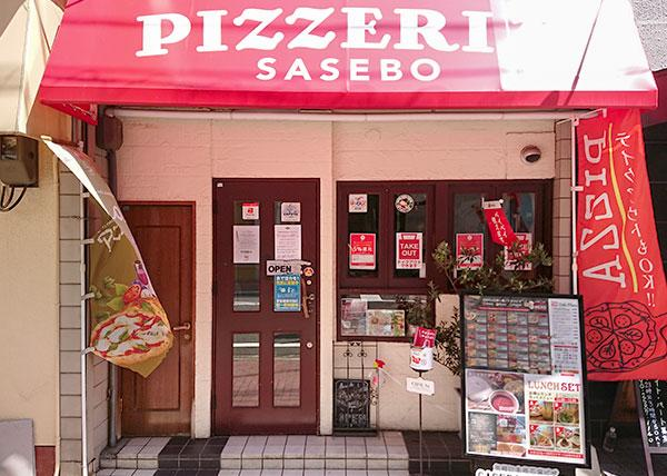 24 SASEBOピザ食堂-1