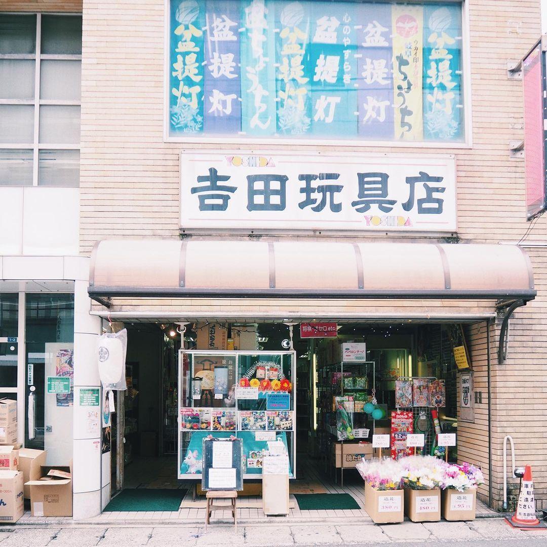 さぁ、みんなで童心にかえろう!懐かしのおもちゃ&駄菓子屋「吉田玩具店」-5