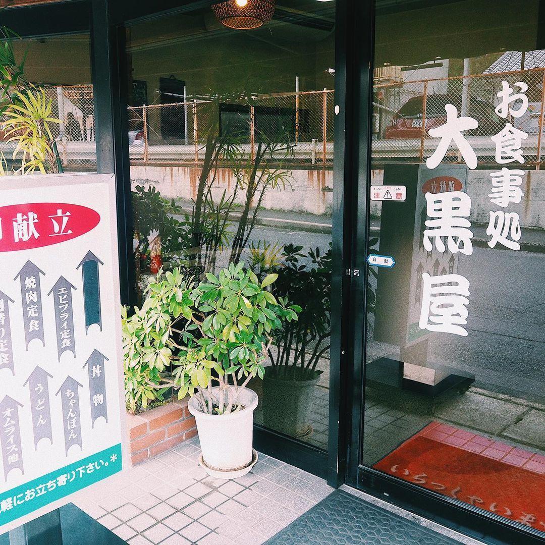 歴史あるお食事処「大黒屋」のホッと癒しの和菓子「松かさ焼き」-1