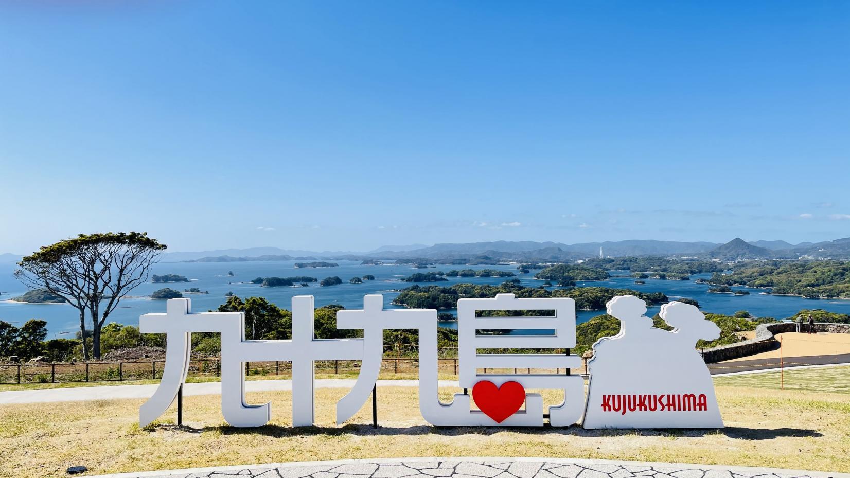 2021年OPENのニュースポット「九十九島観光公園」-0