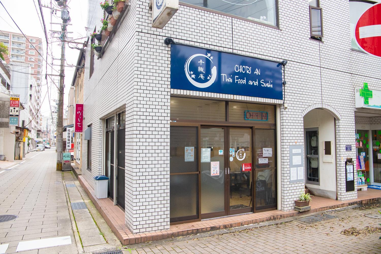 日本とアメリカとタイと…三ヶ国の美食が融合する「千織庵」-4