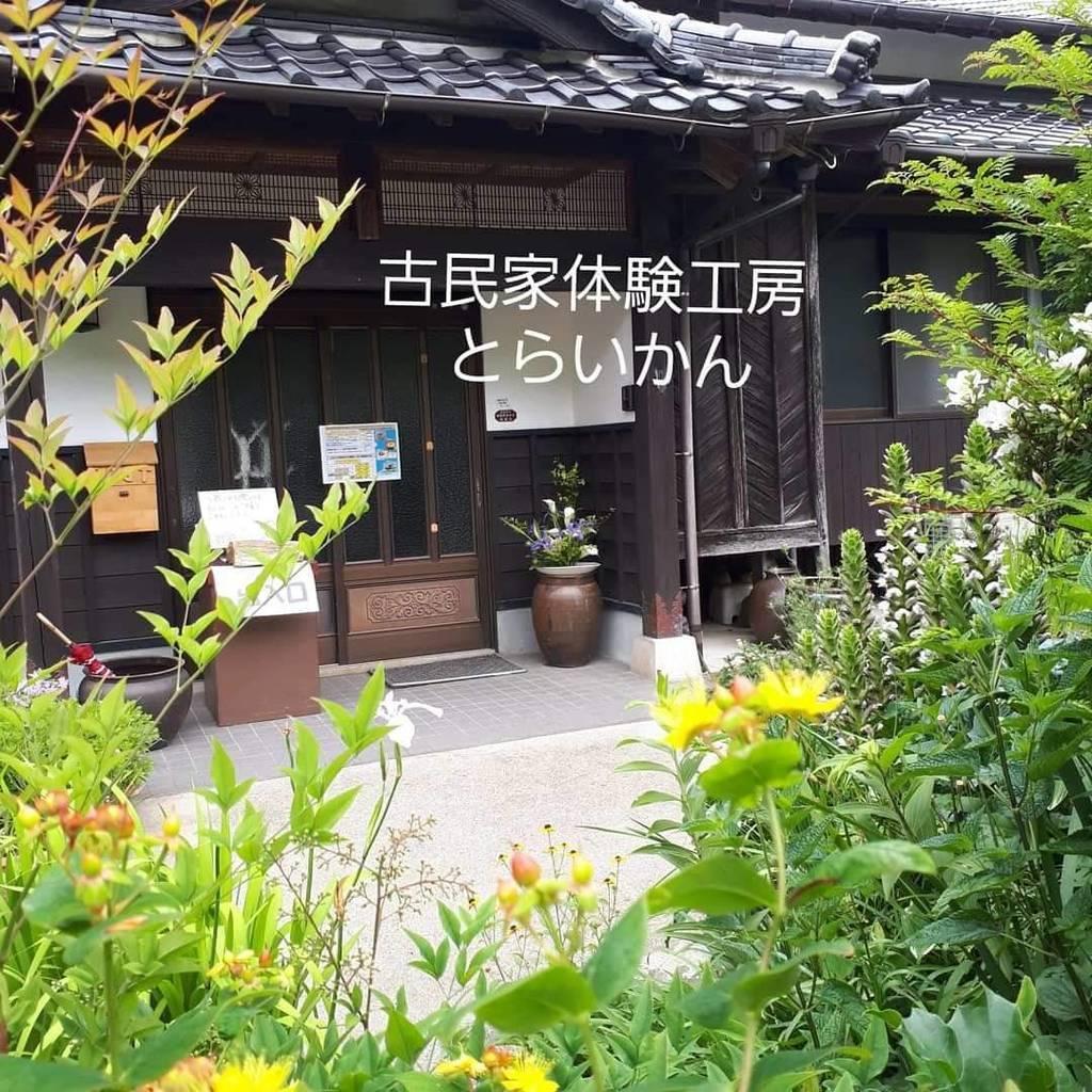 【体験プログラム】古民家でいろり-3