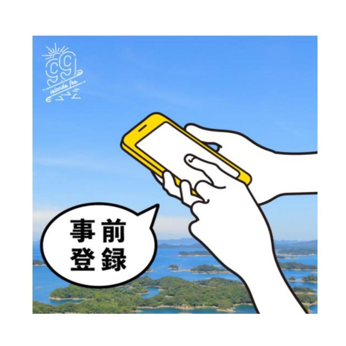 【中止】99ISLANDSFESTIVAL-1