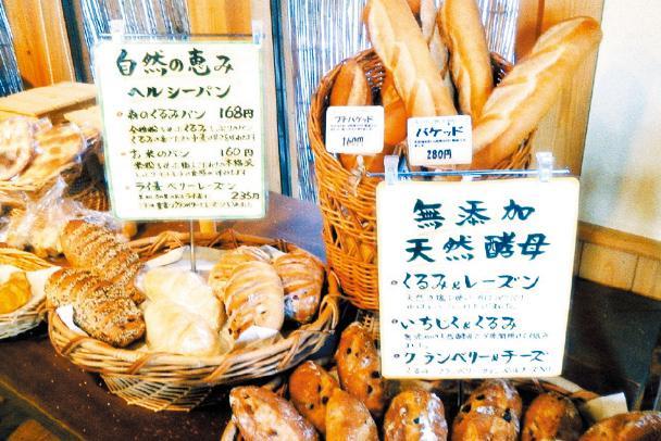 森のパン屋さん くるりん 鹿子前店-1