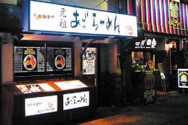 あごら~めん本舗 京町店-1