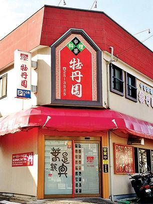 中華料理 牡丹園-6