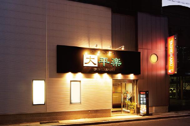 焼肉料理専門店 大平楽-1