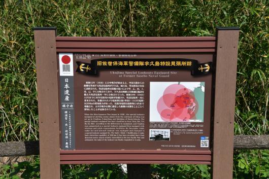 【宇久島】城ヶ岳展望所-3