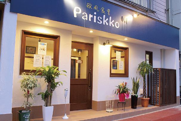 欧風食堂 Pariskko-1