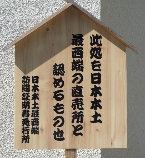 九十九島漁協直売所「こさざ」-2