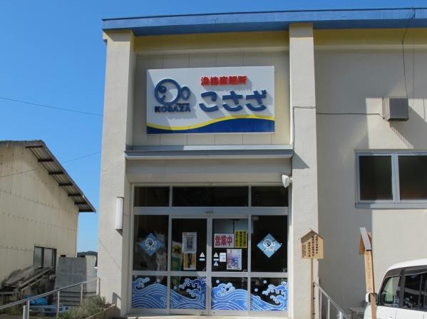 九十九島漁協直売所「こさざ」-0